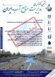 فراخوان مقاله هشتمین کنفرانس ملی مدیریت منابع آب ایران
