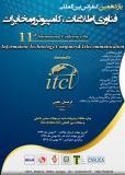 فراخوان مقاله یازدهمین کنفرانس بین المللی فناوری اطلاعات،کامپیوتر و مخابرات