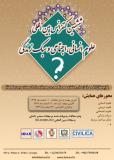 ششمین کنفرانس بین المللی علوم انسانی،اجتماعی و سبک زندگی