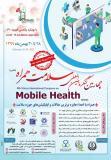 فراخوان مقاله چهارمین کنگره بین المللی سلامت همراه