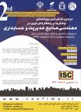 دومین کنفرانس بین المللی چالش ها و راهکارهای نوین در مهندسی صنایع ،مدیریت و حسابداری (نمایه شده در ISC )