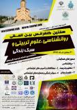 هفتمین کنفرانس بین المللی روانشناسی، علوم تربیتی و سبک زندگی