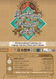 پنجمین کنفرانس بین المللی زبان، ادبیات تاریخ و تمدن