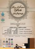 دومین کنفرانس بین المللی فقه، حقوق و پژوهش های دینی