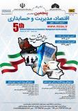 فراخوان مقاله پنجمین کنفرانس ملی اقتصاد ، مدیریت و حسابداری  (نمایه شده در ISC )