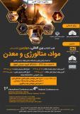 اولین کنفرانس بین المللی و چهارمین کنفراس ملی مهندسی مواد، متالورژی و معدن (نمایه شده در ISC )