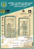 نخستین همایش ملی چالش ها و راهکارهای تعالی نهاد خانواده در مذاهب اسلامی (نمایه شده در ISC )