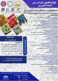 فراخوان مقاله دوازدهمین کنفرانس اقتصاد کشاورزی ایران (نمایه شده در ISC )