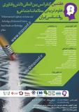 هفتمین کنفرانس بین المللی دانش و فناوری علوم تربیتی مطالعات اجتماعی و روانشناسی ایران