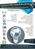 چهارمین همایش بین المللی دانش و فناوری هزاره سوم اقتصاد ، مدیریت و حسابداری ایران