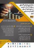فراخوان مقاله ششمین همایش ملی پژوهش های نوین در حوزه علوم انسانی ، اقتصاد و حسابداری ایران (نمایه شده در ISC )