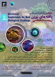 فراخوان مقاله دومین کنفرانس ملی یافته های نوین زیست شناسی (نمایه شده در ISC )