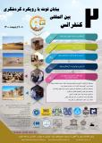 دومین کنفرانس بین المللی بیابان لوت با رویکرد گردشگری
