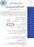 بیست ونهمین کنفرانس مهندسی برق ایران
