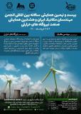 بیست ونهمین همایش سالانه بین المللی انجمن مهندسان مکانیک ایران و هشتمین همایش صنعت نیروگاه های حرارتی
