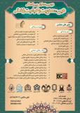 دومین کنفرانس بین المللی دین,معنویت و کیفیت زندگی (نمایه شده در ISC )