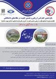 فراخوان مقاله پانزدهمین کنفرانس ارزیابی و تضمین کیفیت در نظام های دانشگاهی