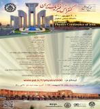 کنفرانس فیزیک ایران و بیست و پنجمین همایش دانشجویی فیزیک (نمایه شده در ISC )