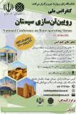 کنفرانس ملی رویین تن سازی سیستان
