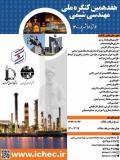 هفدهمین کنگره ملی مهندسی شیمی ایران