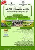 فراخوان مقاله دومین همایش ملی صنعت و تجاری سازی کشاورزی (نمایه شده در ISC )