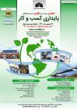 فراخوان مقاله دومین همایش ملی و اولین همایش بین المللی پایداری کسب و کار (نمایه شده در ISC )