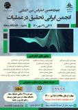 فراخوان مقاله چهاردهمین کنفرانس بینالمللی انجمن ایرانی تحقیق در عملیات