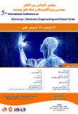 پنجمین کنفرانس بین المللی مهندسی برق ،الکترونیک و شبکه های هوشمند