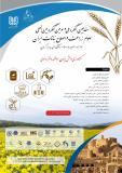 هفدهمین کنگره ملی و سومین کنگره بین المللی علوم زراعت و اصلاح نباتات ایران
