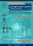 فراخوان مقاله کنفرانس ملی معماری، عمران، شهرسازی و افق های هنر اسلامی در بیانیه گام دوم انقلاب (نمایه شده در ISC )