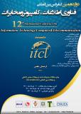فراخوان مقاله دوازدهمین کنفرانس بین المللی فناوری اطلاعات،کامپیوتر و مخابرات