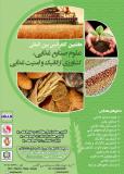 هفتمین کنفرانس بین المللی علوم صنایع غذایی،کشاورزی ارگانیک و امنیت غذایی