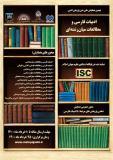 فراخوان مقاله نهمین همایش ملی متن پژوهی ادبی (نمایه شده در ISC )