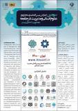 سومین کنفرانس بین المللی توسعه و ترویج علوم انسانی و مدیریت در جامعه (بامحوریت اخلاق زیستی)