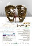 فراخوان مقاله همایش ملی تئاتر و ارتباط فرهنگی (نمایه شده در ISC )