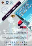 فراخوان مقاله چهارمین همایش ملی توسعه علوم فناوریهای نوین در مدیریت، حسابداری و کامپیوتر (نمایه شده در ISC )