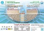 فراخوان مقاله اولین همایش ملی مدیریت کیفیت آب و سومین همایش ملی مدیریت مصرف آب
