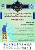 هفتمین همایش ملی پژوهش های نوین در حوزه علوم انسانی و مطالعات اجتماعی ایران (نمایه شده در ISC )