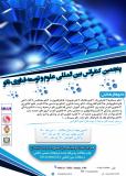 پنجمین کنفرانس بین المللی علوم و توسعه فناوری نانو
