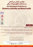 چهارمین کنفرانس بین المللی زنان،زایمان،ناباروری و بهداشت روانی