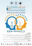 ششمین کنفرانس بین المللی پژوهش های نوین درحوزه علوم تربیتی و روانشناسی و مطالعات اجتماعی ایران