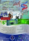 چهارمین همایش بینالمللی و دوازدهمین کنگره ملی بیوتکنولوژی جمهوری اسلامی ایران