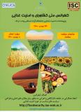 فراخوان مقاله کنفرانس ملی کشاورزی و امنیت غذایی (نمایه شده در ISC )