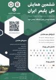 فراخوان مقاله ششمین همایش ملی پلیمر ایران (نمایه شده در ISC )