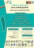 اولین کنفرانس بین المللی تبلیغ جهانی دین،چالش ها، فرصت ها وتجارب در عرصه بین الملل