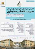 کنفرانس ملی دستاوردهای نوین در پژوهش های مدیریت، اقتصاد و حسابداری (نمایه شده در ISC )
