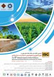 فراخوان مقاله ششمین کنگره ملی سالانه یافته های نوین در علوم کشاورزی و منابع طبیعی، محیط زیست و گردشگری (نمایه شده در ISC )