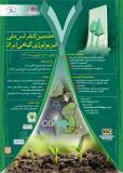 فراخوان مقاله هفتمین کنفرانس ملی فیزیولوژی گیاهی ایران (نمایه شده در ISC )
