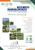 نهمین همایش علوم علف های هرز ایران