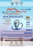 چهارمین کنفرانس ملی فناوری های نوین در مهندسی برق و کامپیوتر (نمایه شده در ISC )